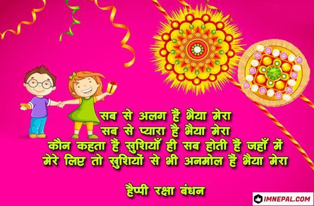 Happy Raksha Bandhan Rakhi Festival Hindu Hindi Shayari Wishes Messages Brother Sister Images how to write raksha bandhan letter to sister