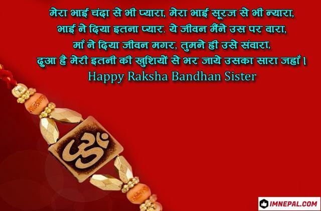 Happy Raksha Bandhan Rakhi Festival Hindu Hindi Shayari Wishes Messages Brother Sister Images Quotes Photos Pics Pictures Wallpapers