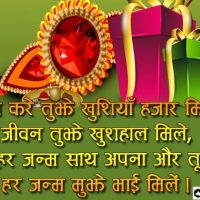 Happy Raksha Bandhan Rakhi Festival Hindu Hindi Shayari Wishes Messages Brother Sister Images Quotes Photos Pics Pictures Wallpapers