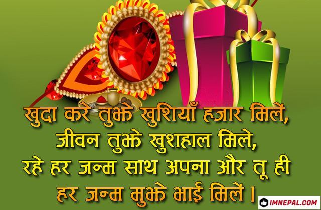 50 Hindi Raksha Bandhan Images, Shayari Cards, Wishes Quotes, Messages Pics Collection For Brother & Sister