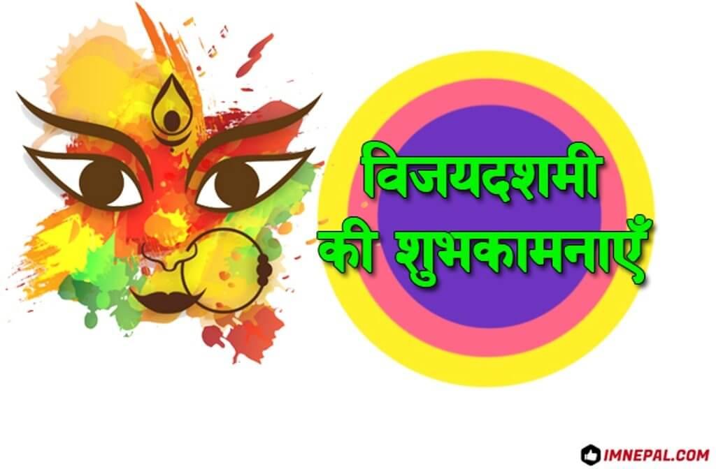 Happy Dussehra Dasara Vijayadashami Hindi HD Greetings Cards Images Wallpaper