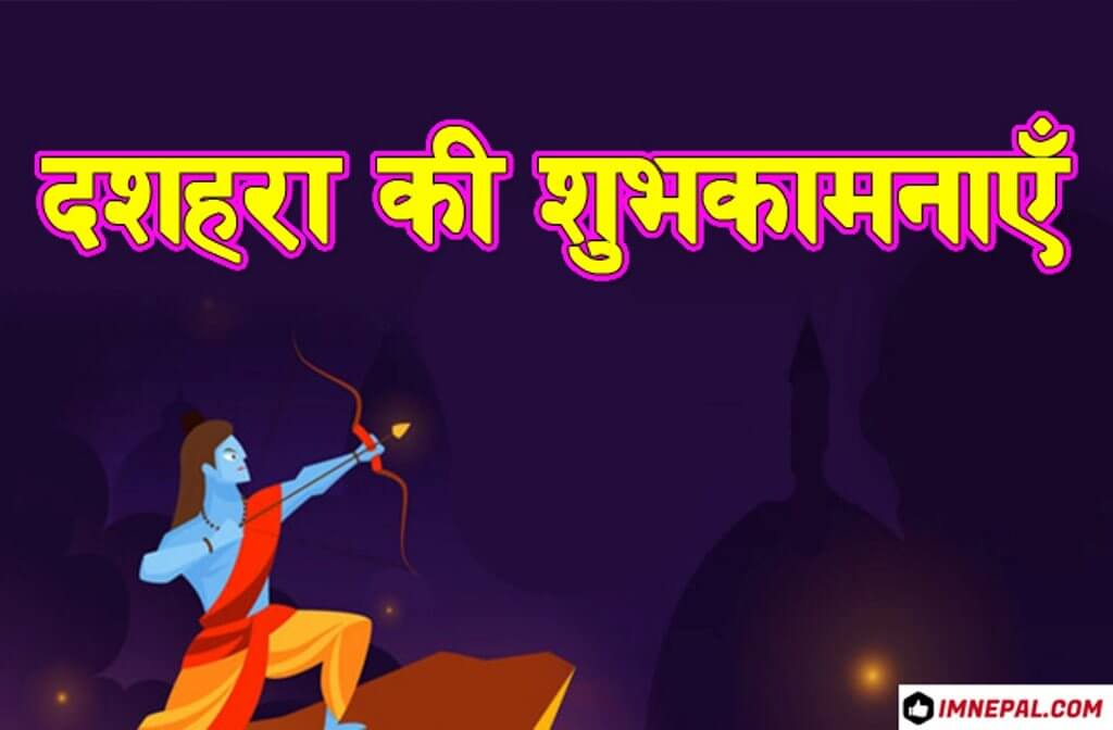 500 Happy Dussehra Wishes, Messages, Quotes, SMS With Greeting Cards in English