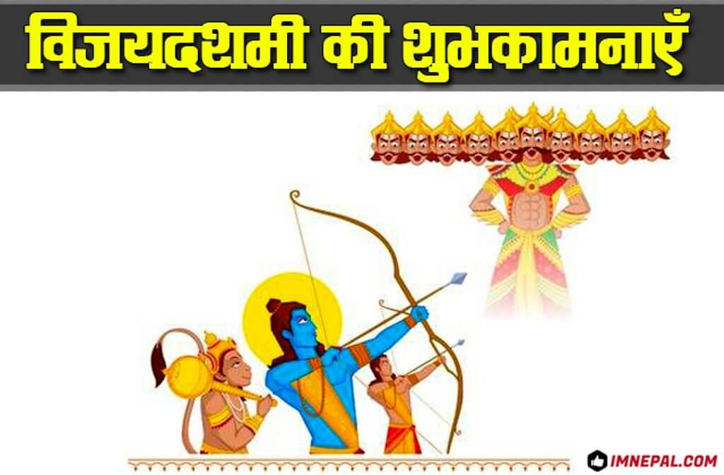 Happy Dussehra Dasara Vijayadashami Hindi HD Greetings Cards Images Wallpaper