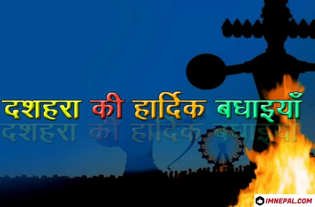 Happy Dussehra Quotes Cards For This Year 2020
