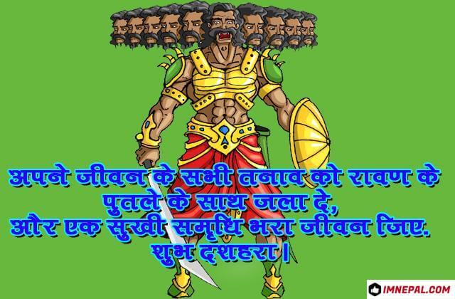 Happy Dussehra Greeting Cards Shayari Images Wishes Messages Quotes Pics Picture