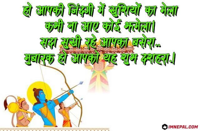 Happy Dussehra Greetings Cards Shayari Images Wishes Messages Quotes Pics Pictures