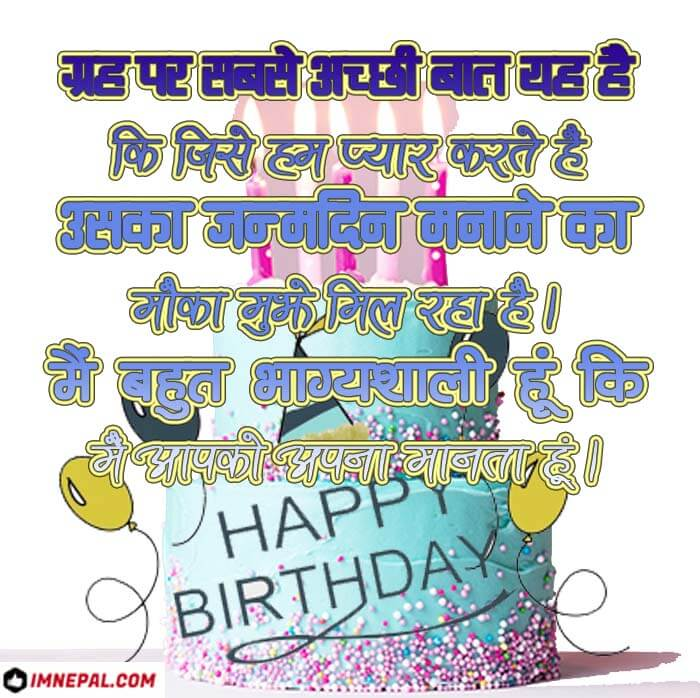 hindi birthday wishes messages image for boyfriend girlfriend