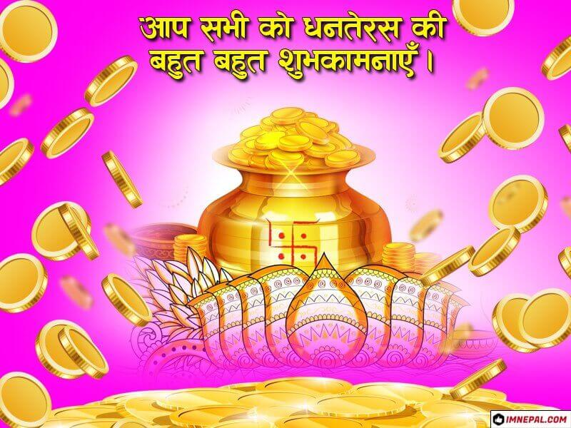 Happy Dhanteras Hindi Images Greetings Cards