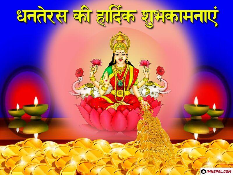 Happy Dhanteras Hindi Images Greetings Cards