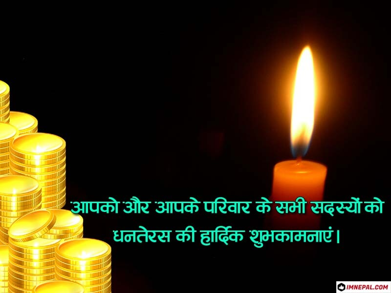 Happy Dhanteras Cards Greeting