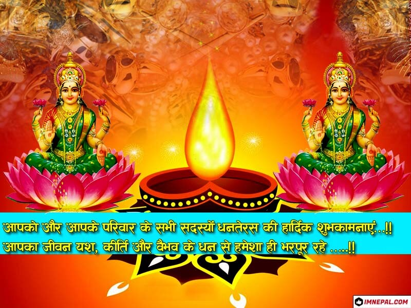 Happy Dhanteras Greeting Cards Images