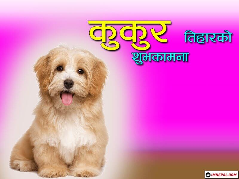 Happy Dog Festival of Nepal Wishes Cards