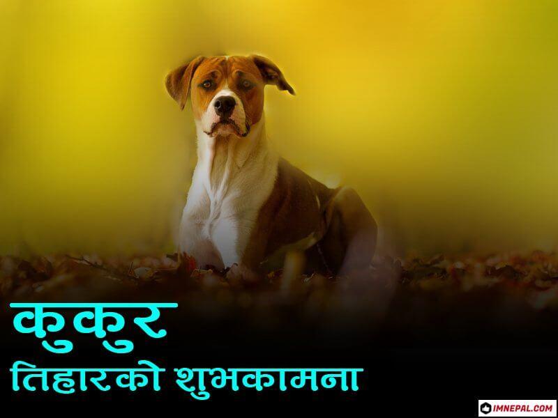 Happy Kukur Tihar Greetings Cards Image