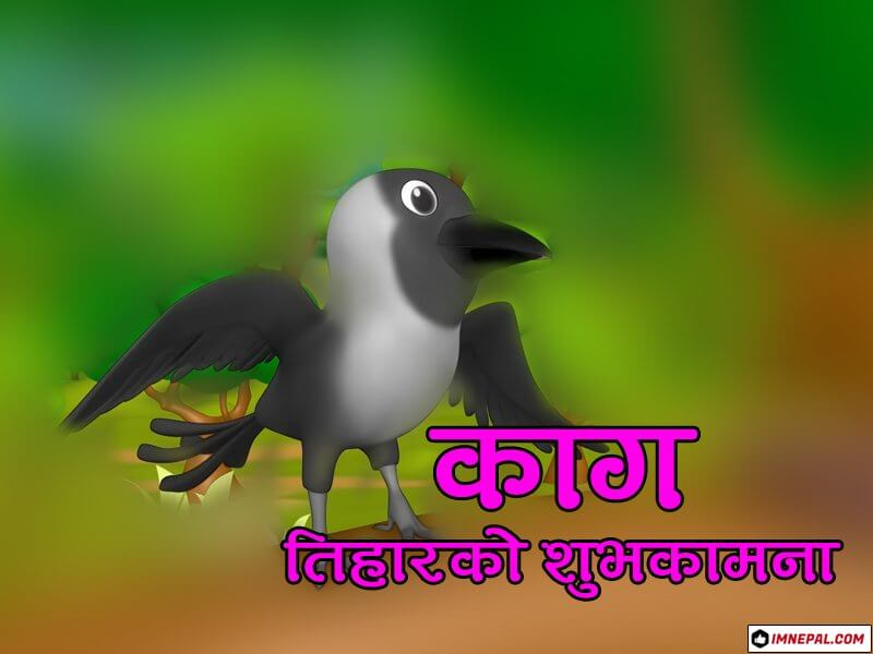 Happy Kag Tihar Greeting Cards Image in Nepali