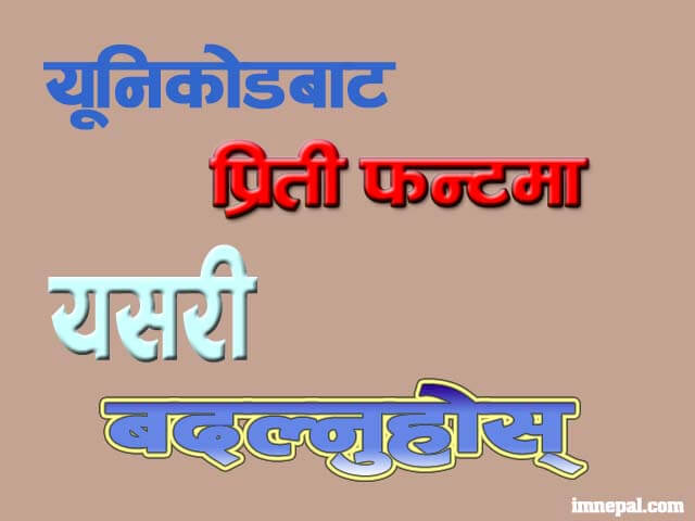 Unicode To Preeti Converter – Free Nepali Online Software Translate Instantly