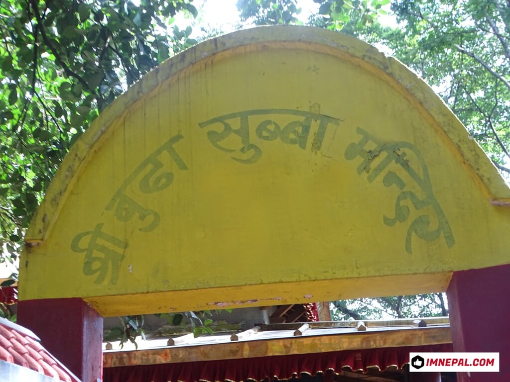 Budha Subba Temple Mandir Dharan Nepal
