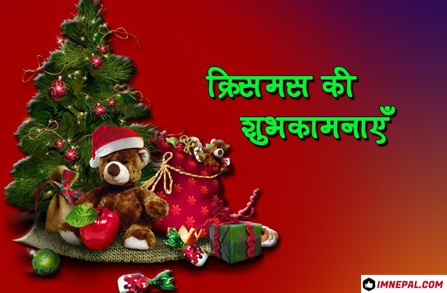 Hindi Merry Christmas  Greeting Cards Images HD Wallpapers