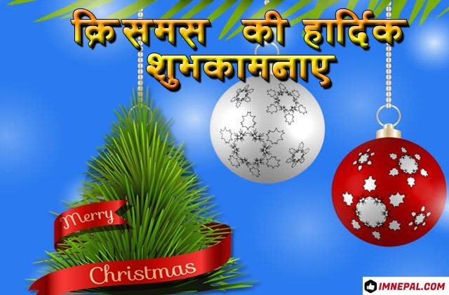 Merry Christmas  Greeting Cards Hindi mages HD Wallpapers