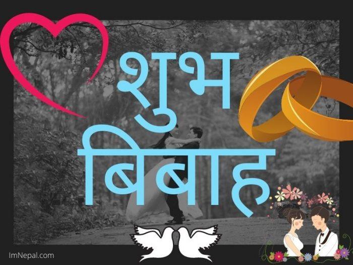 Happy Wedding Shubh Bibah Vivah Image