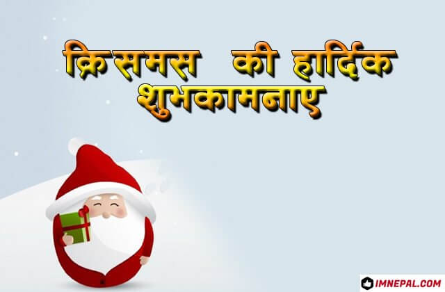 Merry Christmas Hindi Greeting Cards Images HD Wallpapers