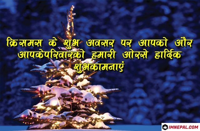Merry Christmas Quotes Image