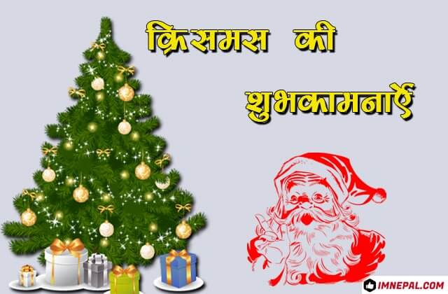Merry Christmas Greeting Cards Images HD Wallpapers Hindi