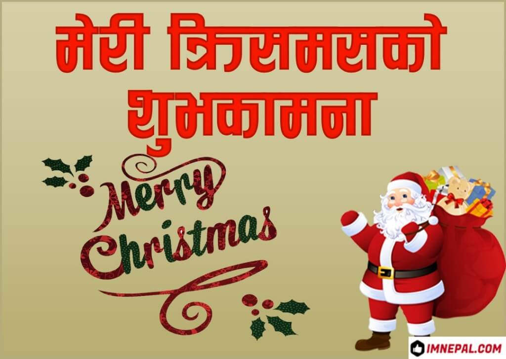 Merry Christmas Greeting Cards Images Wishes Quotes Wallpapers in Nepali
