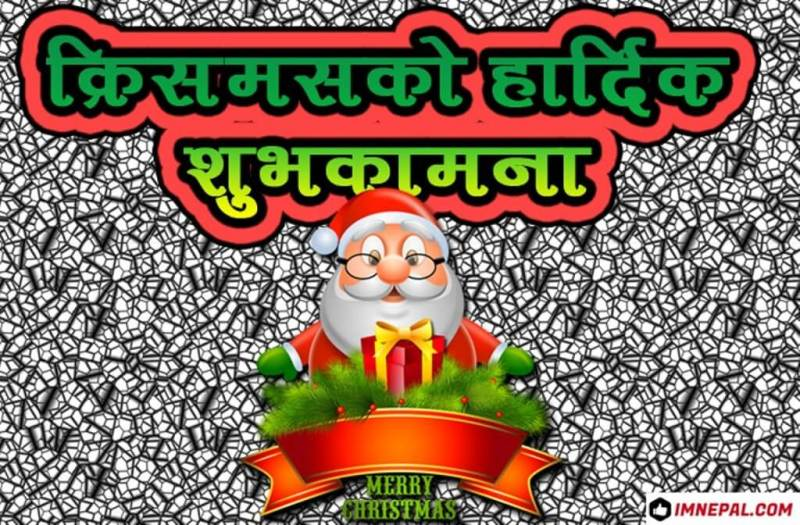 Nepali Christmas Cards Greetings Images