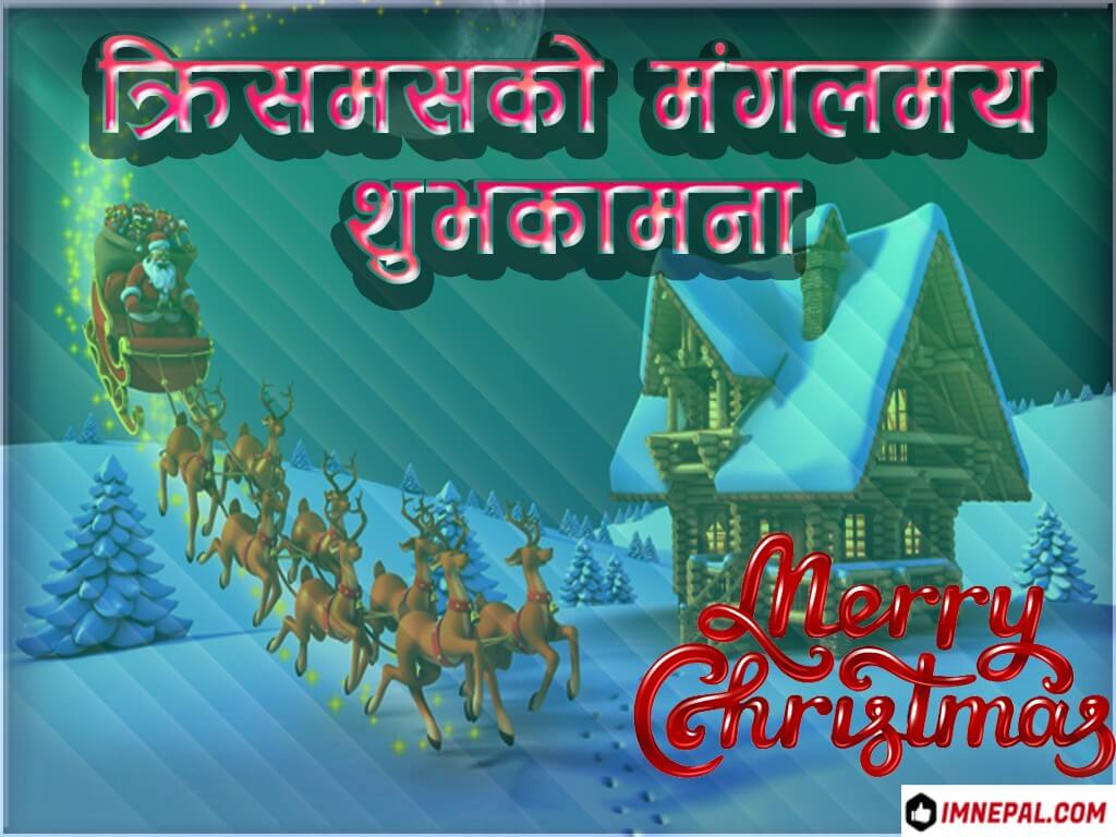Nepali Card Design For Merry Christmas