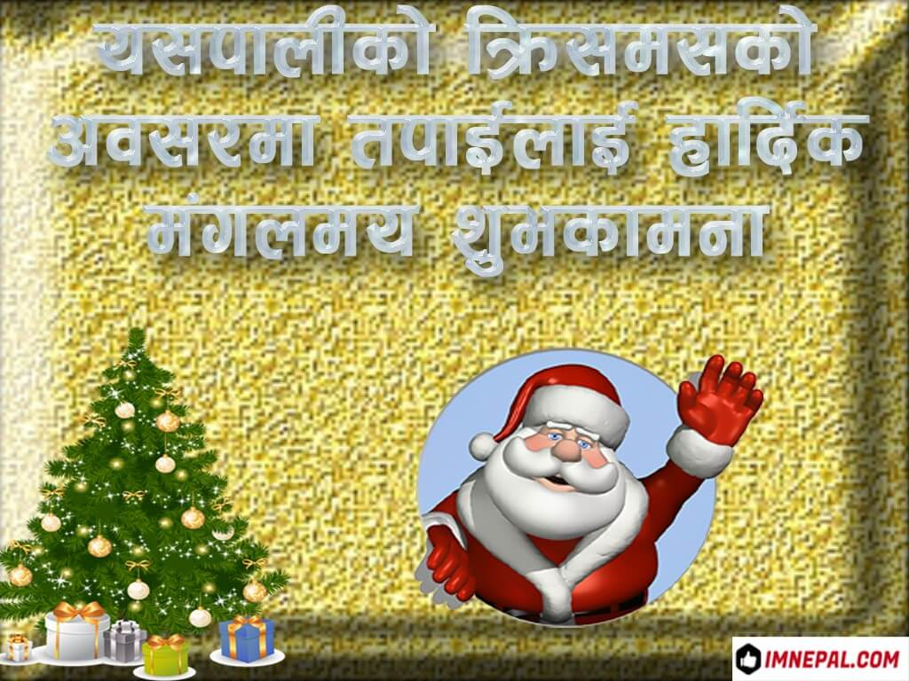 Merry Christmas Greeting Card in Nepali