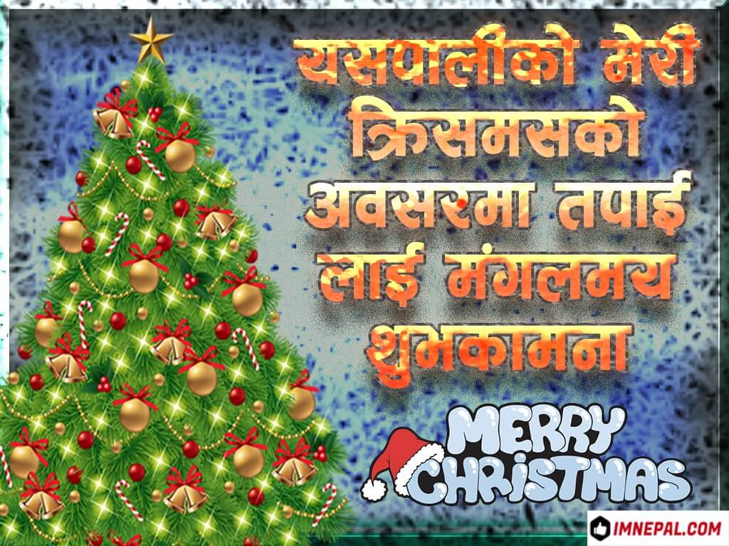 Nepali Greeting Cards Design For Merry Christmas