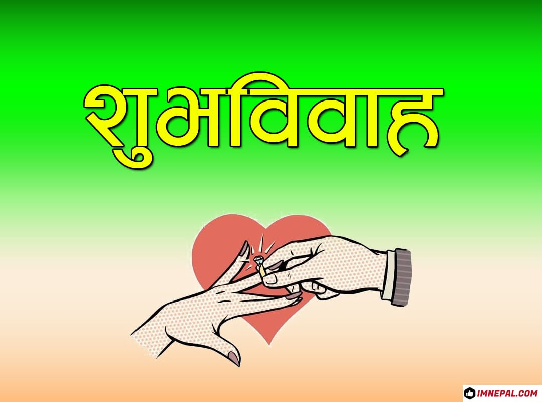 100 Shubh Vivah Cards Happy Wedding Marriage Images Design In Hindi Nepali Font Imnepal Com
