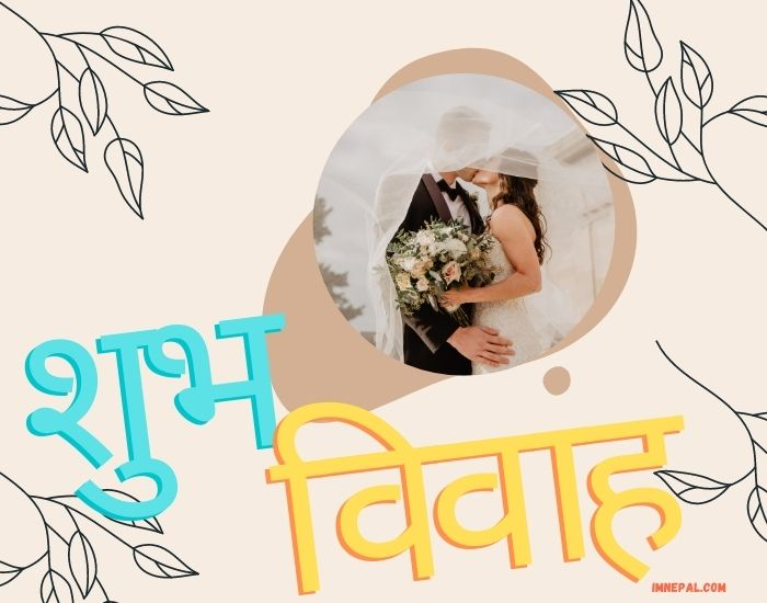 shubha bibah cards hindi image