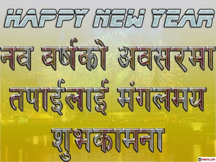 Happy-New-Year-Nepali-Card-Quote
