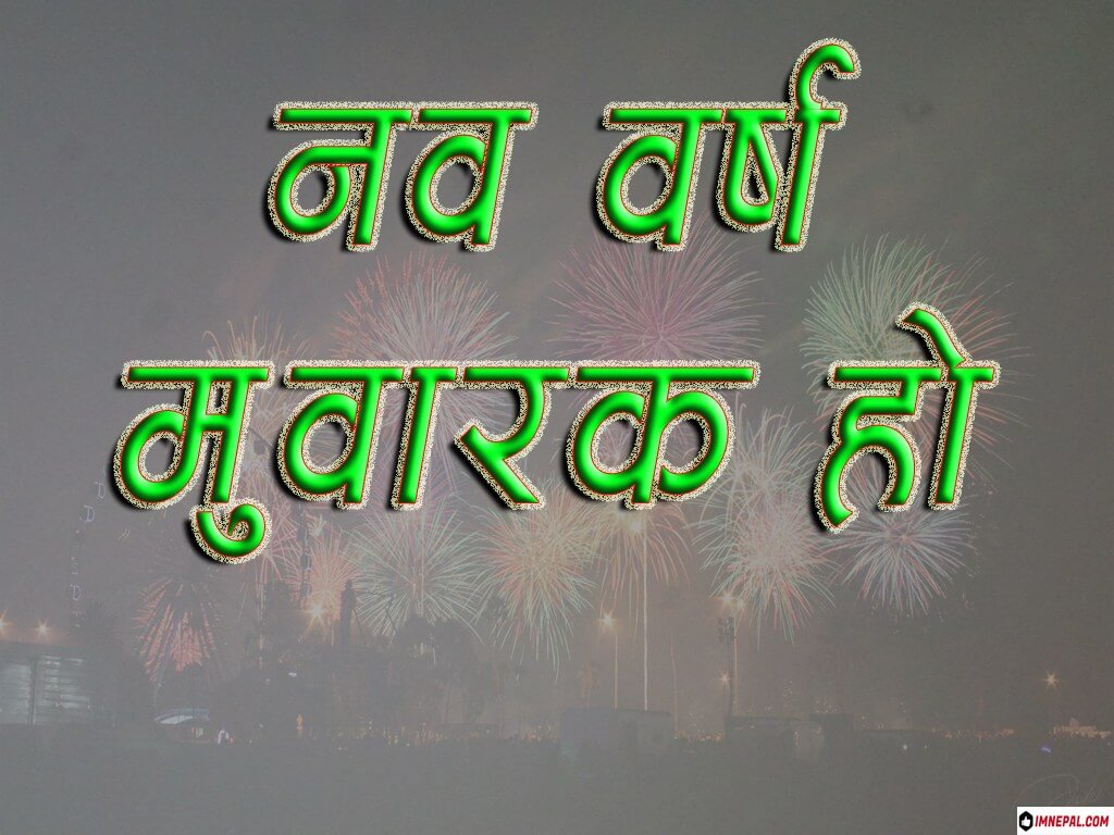 Happy New Year Hindi Wishes Greetings Cards Images Quotes Wallpapers