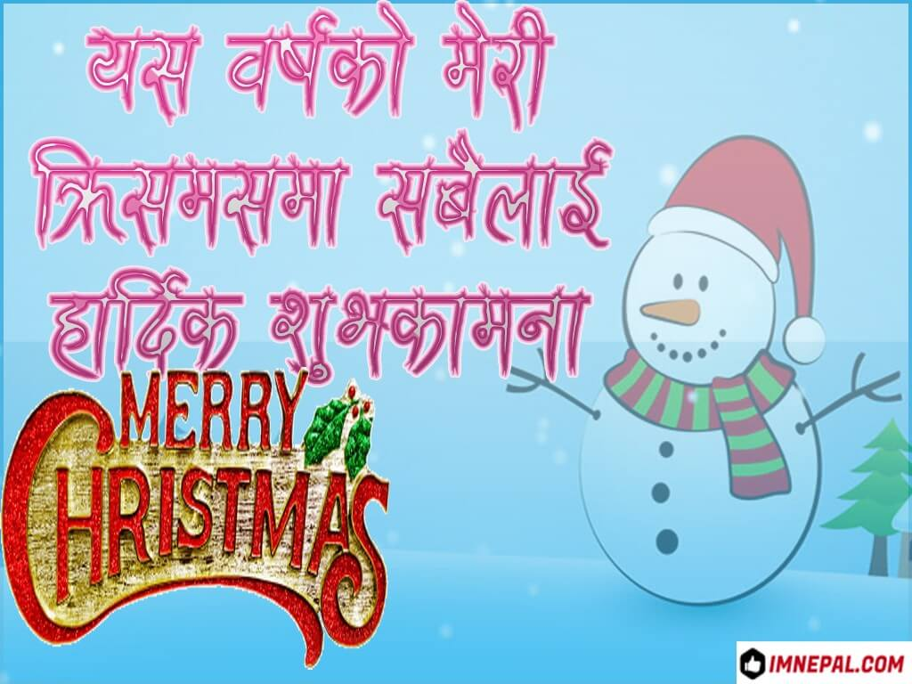 Merry Christmas Greeting Cards Nepali Images Quotes