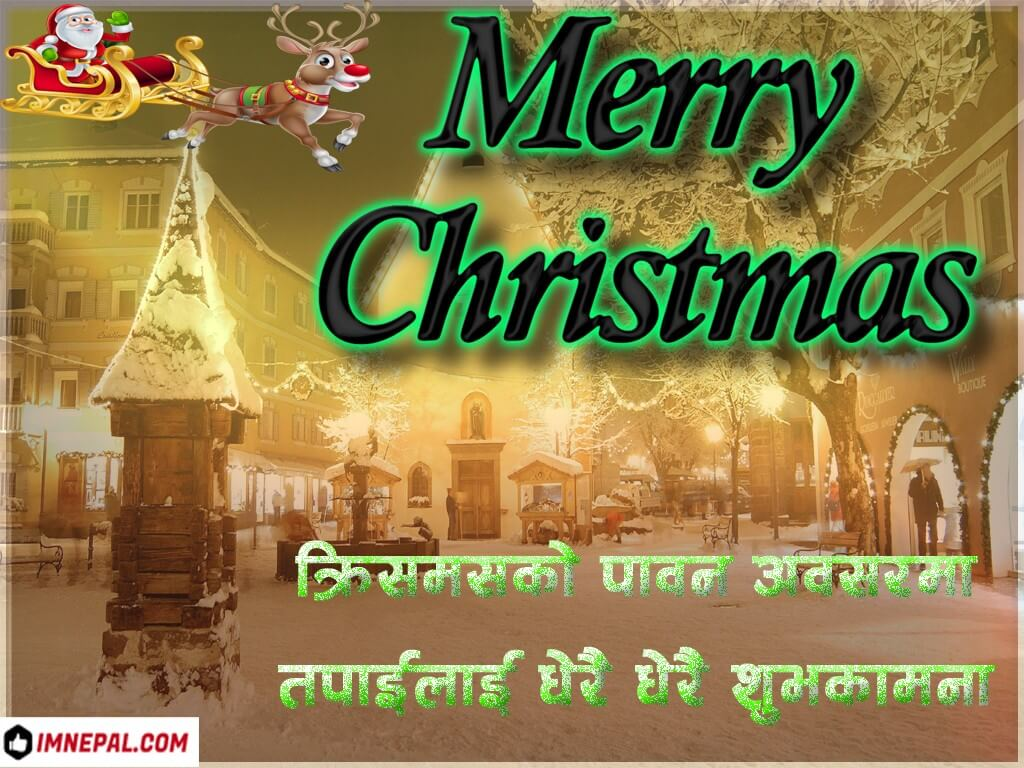 Merry Christmas Image in Nepali