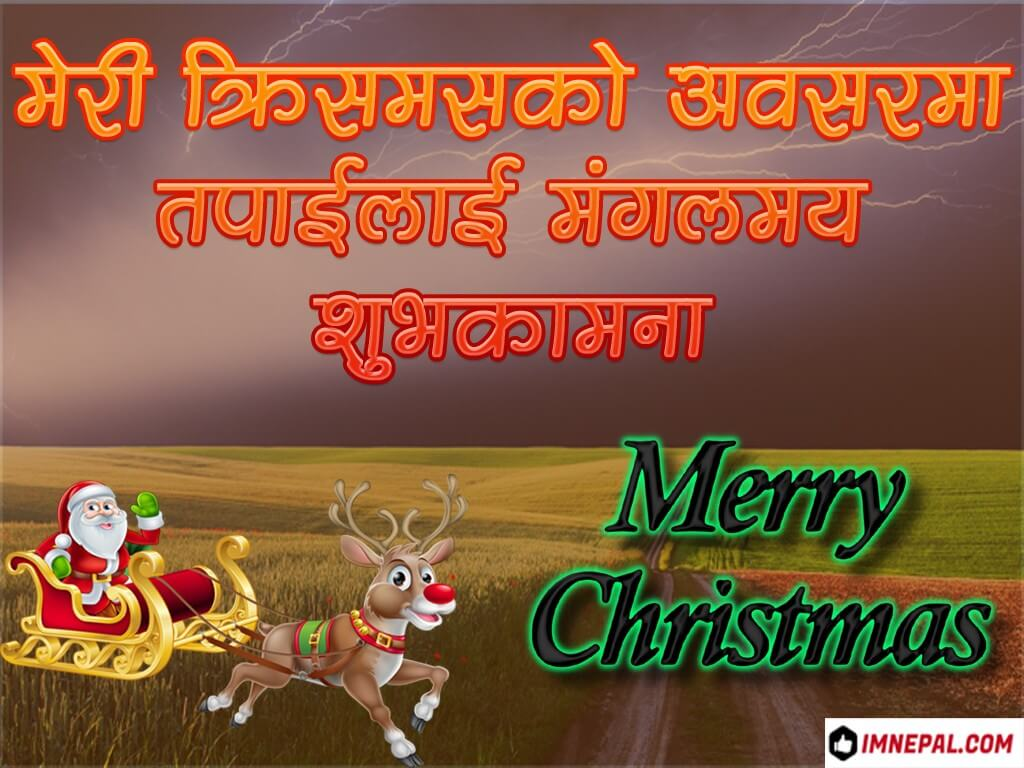 Nepali Merry Christmas Greeting Cards Images Quotes