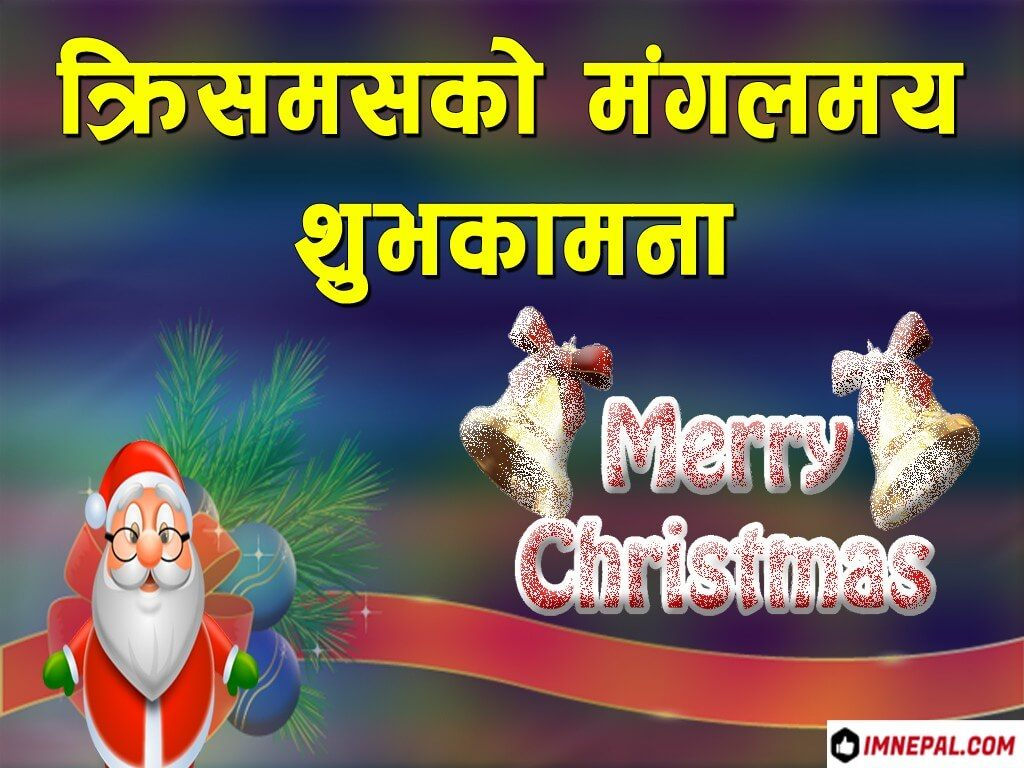 Merry Christmas Greeting Image Cards Nepali Wallpapers