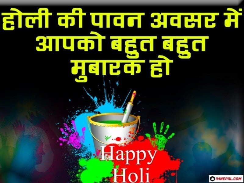 Happy Holi Wishes Images, wallpapers, photos, pictures HD Hindi
