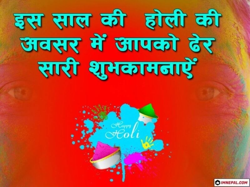 100 Happy Holi Wishes Images In Hindi Font For Your Whatsapp Friends