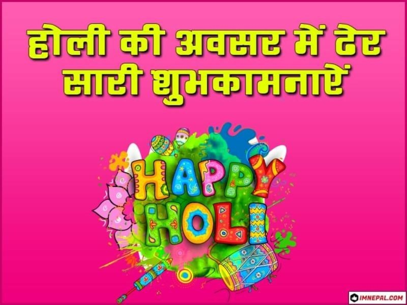 Happy Holi Hindi Wishes Images, wallpapers, photos, pictures
