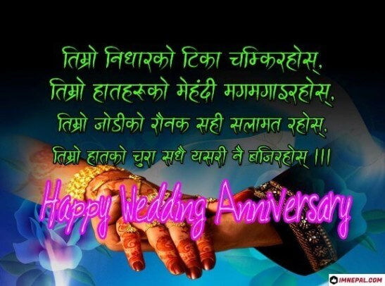 50 Happy Marriage Anniversary Wishes, Messages & Shayari To Friend in Nepali With Images
