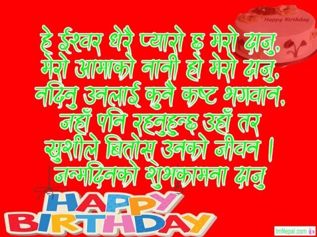 76 Happy Birthday Wishes, Messages, Shayari, SMS, Quotes & Images for elder brother from younger sister in Nepali दाजुलाइ बहिनीले