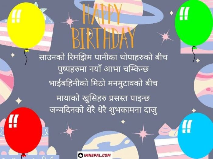 Happy Birthday Wishes in Nepali for elder brother greeting card
