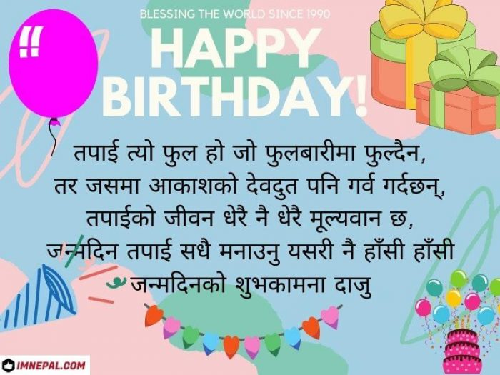 Happy Birthday Wishes in Nepali for elder brother greeting cards