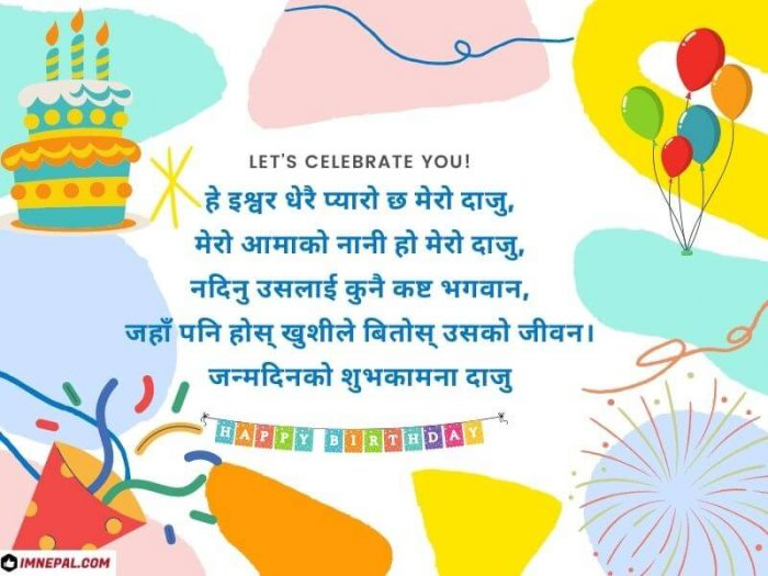 Happy Birthday Wishes in Nepali for elder brother greeting cards image