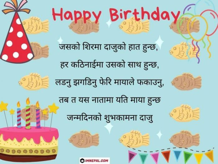 Happy Birthday Wishes in Nepali for elder brother greeting cards images