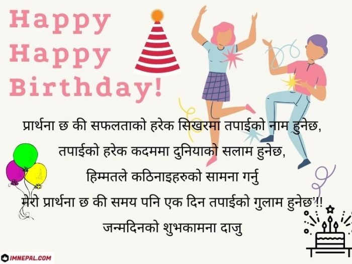 Happy Birthday Wishes in Nepali for elder brother greetings
