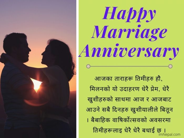 Happy Marriage Anniversary Wishes For Younger Brother & Sister in Law in Nepali